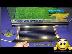 Электрический коврик-сушилка 80х25 (обогрев подоконников, подогрев двигателя, обогрев ящериц, тритонов, змей, гекконов) 40Вт - фото 5814