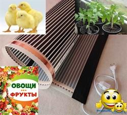 Электрический коврик-сушилка 80х75 (обогреватель для цыплят, гусят, индюшат, подогрев земли в теплице, подогрев инкубатора, птицы) 120Вт - фото 5818