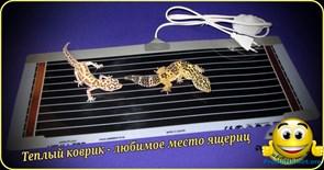Электрический коврик-сушилка 100х25 (обогреватель для подоконника, для цветов, обогрев грунта, обогрев аквариума, террариума) 50Вт